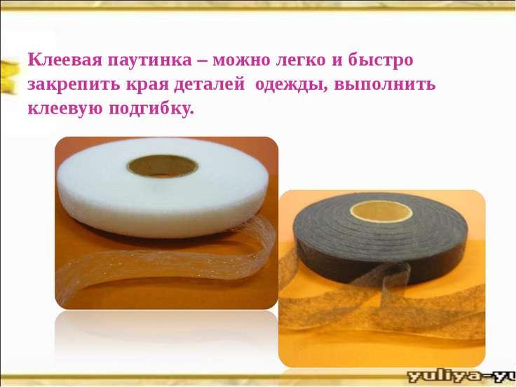 Клеевая паутинка – можно легко и быстро закрепить края деталей одежды, выполн...