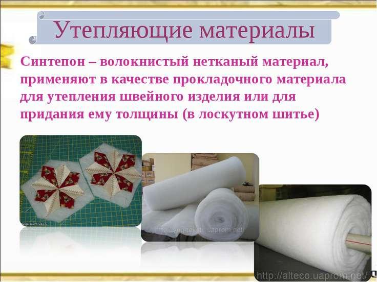 Утепляющие материалы Синтепон – волокнистый нетканый материал, применяют в ка...
