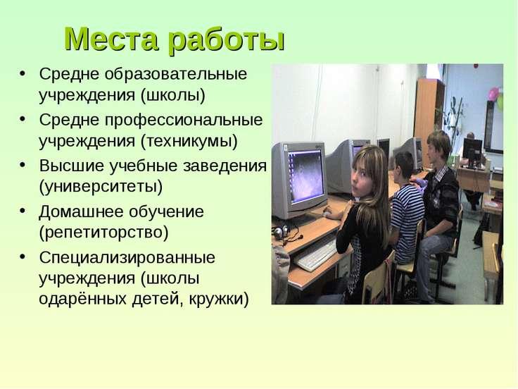 Места работы Средне образовательные учреждения (школы) Средне профессиональны...