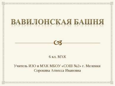 6 кл. МХК Учитель ИЗО и МХК МБОУ «СОШ №2» г. Меленки Сорокина Агнесса Ивановна
