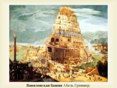 Вавилонская башня Абель Гриммер.