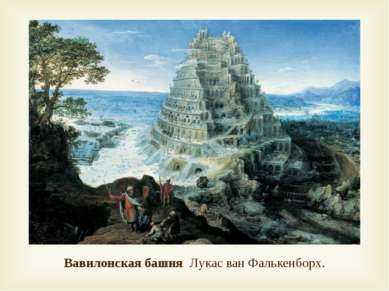 Вавилонская башня Лукас ван Фалькенборх.