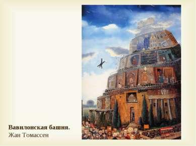 Вавилонская башня. Жан Томассен