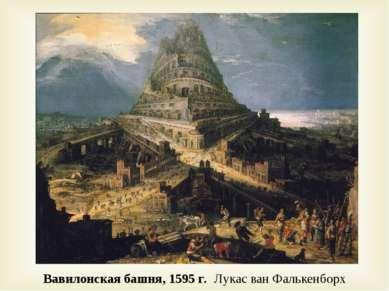 Вавилонская башня, 1595 г. Лукас ван Фалькенборх