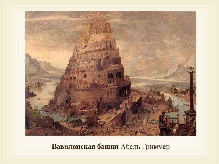 Вавилонская башня Абель Гриммер