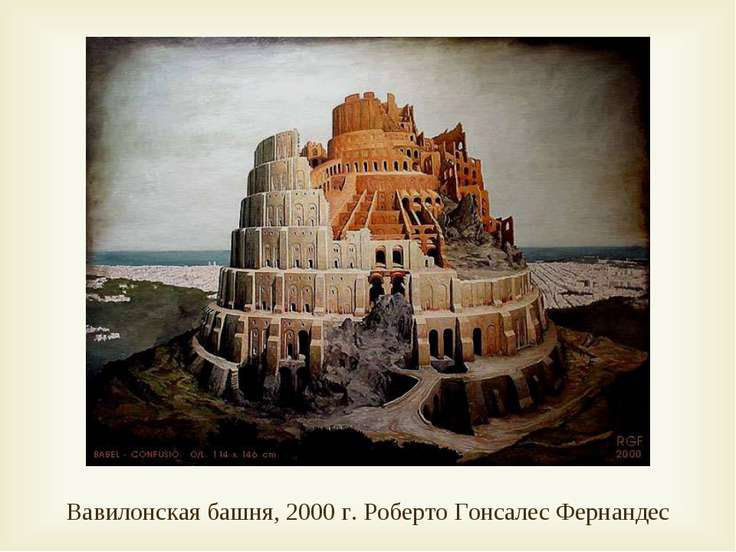 Вавилонская башня, 2000 г. Роберто Гонсалес Фернандес