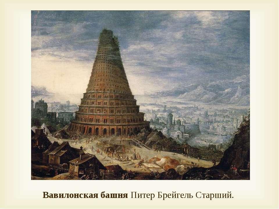 Вавилонская башня Питер Брейгель Старший.