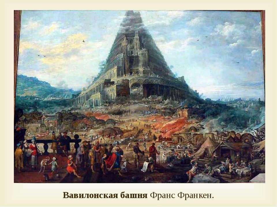 Вавилонская башня Франс Франкен.