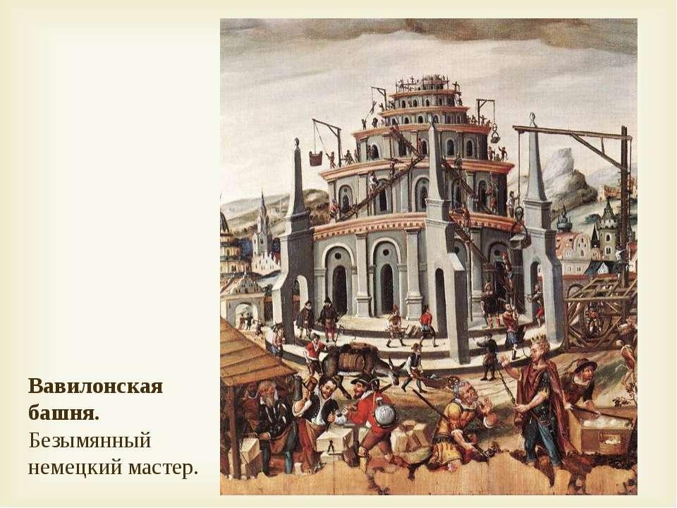 Вавилонская башня. Безымянный немецкий мастер.