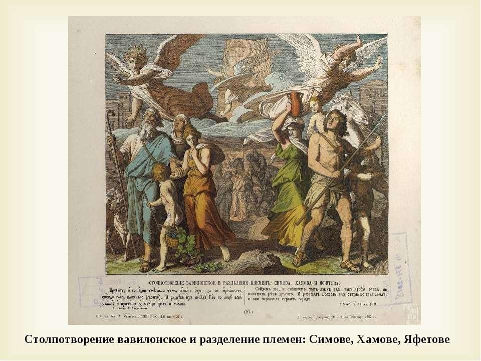 Столпотворение вавилонское и разделение племен: Симове, Хамове, Яфетове