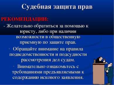 Судебная защита прав РЕКОМЕНДАЦИИ: - Желательно обратиться за помощью к юрист...
