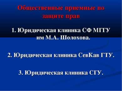Общественные приемные по защите прав 1. Юридическая клиника СФ МГГУ им М.А. Ш...