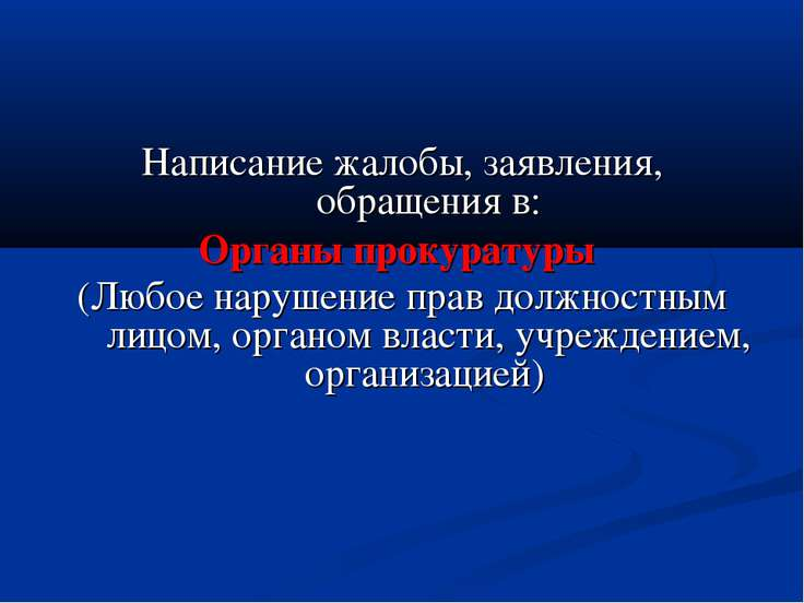 Написание жалобы, заявления, обращения в: Органы прокуратуры (Любое нарушение...