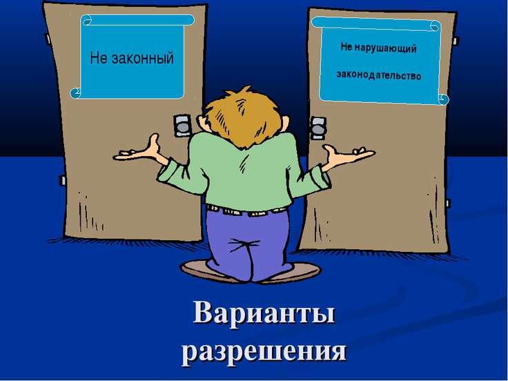 Варианты разрешения Не законный Не нарушающий законодательство
