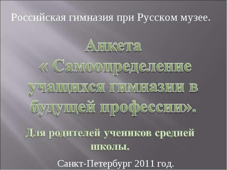 Российская гимназия при Русском музее. Санкт-Петербург 2011 год.