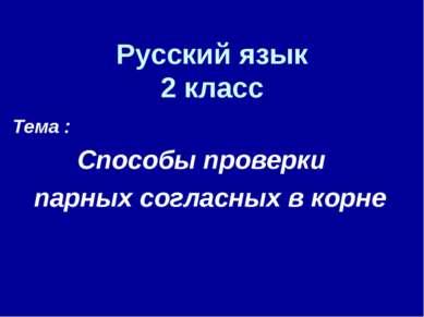Русский язык 2 класс Тема : Способы проверки парных согласных в корне