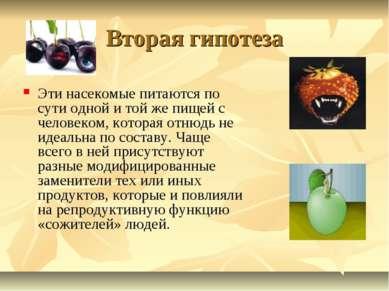 Вторая гипотеза Эти насекомые питаются по сути одной и той же пищей с человек...