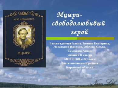 Мцыри- свободолюбивый герой Базыгутдинова Алина. Зимина Екатерина, Лопаткина ...