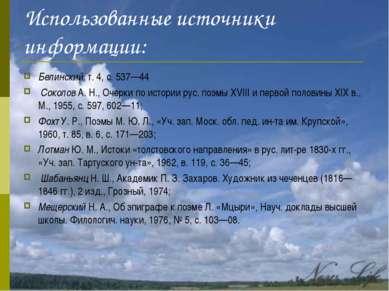 Использованные источники информации: Белинский, т. 4, с. 537—44 Соколов А. Н....