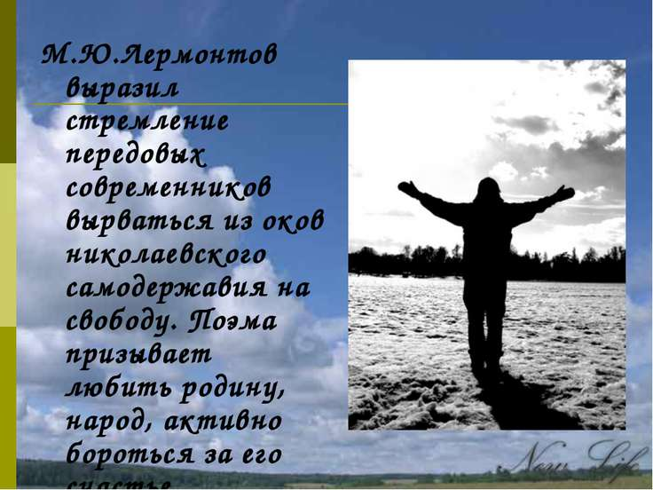 М.Ю.Лермонтов выразил стремление передовых современников вырваться из оков ни...