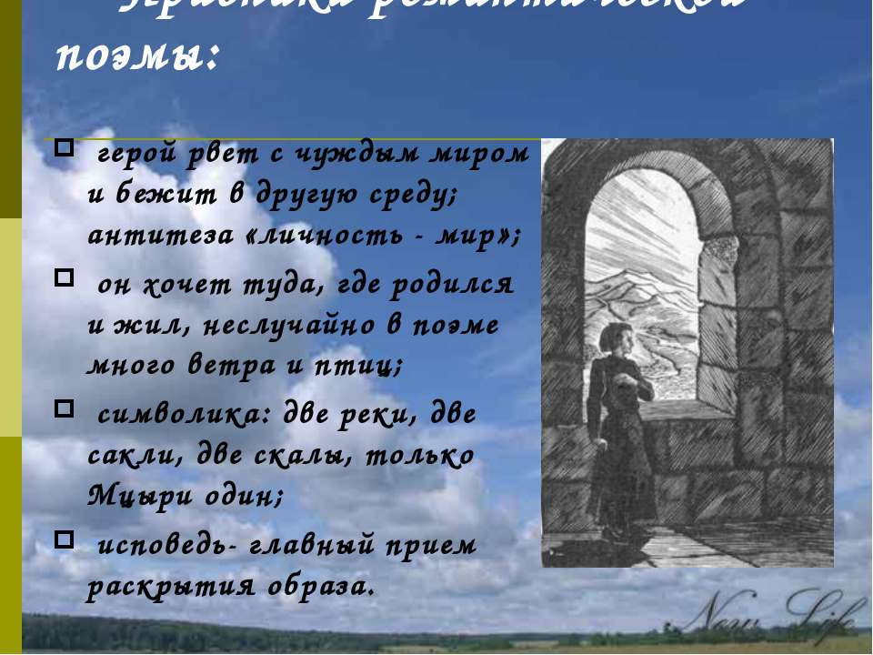 Признаки романтической поэмы: герой рвет с чуждым миром и бежит в другую сред...