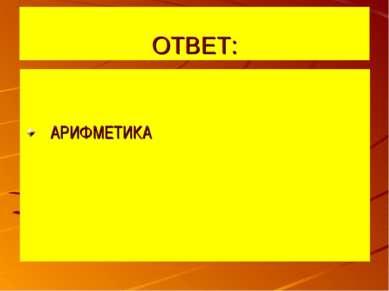 ОТВЕТ: АРИФМЕТИКА