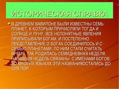 ИСТОРИЧЕСКАЯ СПРАВКА В ДРЕВНЕМ ВАВИЛОНЕ БЫЛИ ИЗВЕСТНЫ СЕМЬ ПЛАНЕТ, К КОТОРЫМ ...