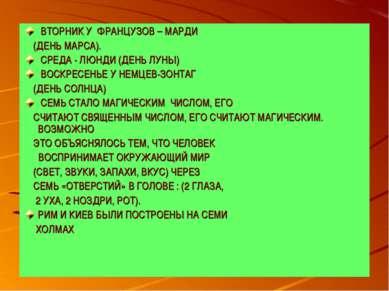 ВТОРНИК У ФРАНЦУЗОВ – МАРДИ (ДЕНЬ МАРСА). СРЕДА - ЛЮНДИ (ДЕНЬ ЛУНЫ) ВОСКРЕСЕН...