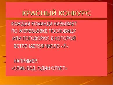 КРАСНЫЙ КОНКУРС КАЖДАЯ КОМАНДА НАЗЫВАЕТ ПО ЖЕРЕБЬЕВКЕ ПОСЛОВИЦУ ИЛИ ПОГОВОРКУ...