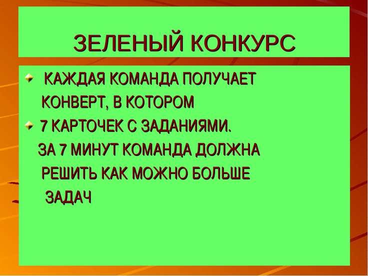 ЗЕЛЕНЫЙ КОНКУРС КАЖДАЯ КОМАНДА ПОЛУЧАЕТ КОНВЕРТ, В КОТОРОМ 7 КАРТОЧЕК С ЗАДАН...