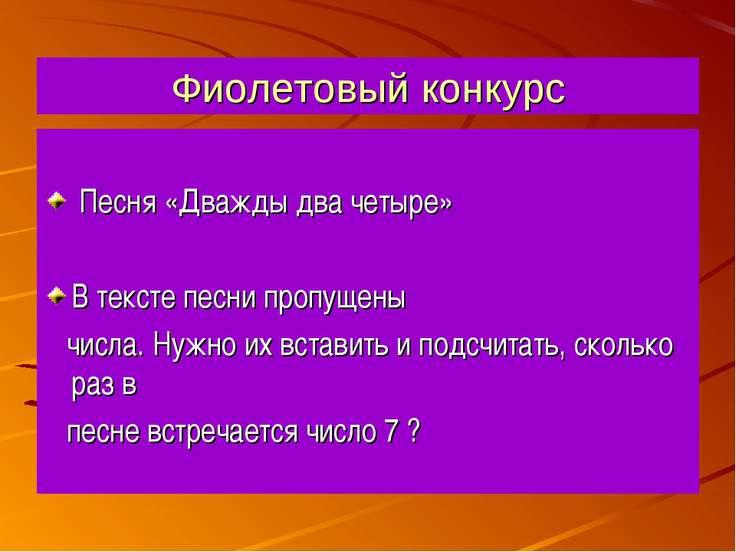 Фиолетовый конкурс Песня «Дважды два четыре» В тексте песни пропущены числа. ...