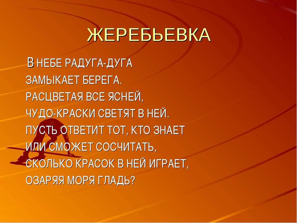 ЖЕРЕБЬЕВКА В НЕБЕ РАДУГА-ДУГА ЗАМЫКАЕТ БЕРЕГА. РАСЦВЕТАЯ ВСЕ ЯСНЕЙ, ЧУДО-КРАС...