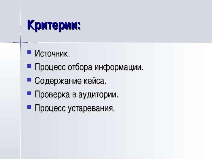 Критерии: Источник. Процесс отбора информации. Содержание кейса. Проверка в а...