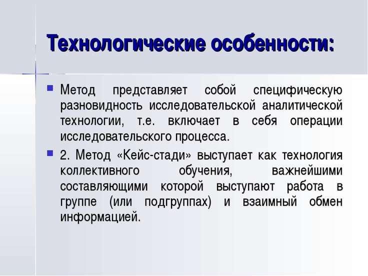 Технологические особенности: Метод представляет собой специфическую разновидн...
