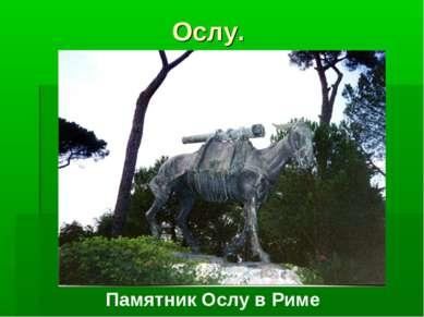 Ослу. Памятник Ослу в Риме