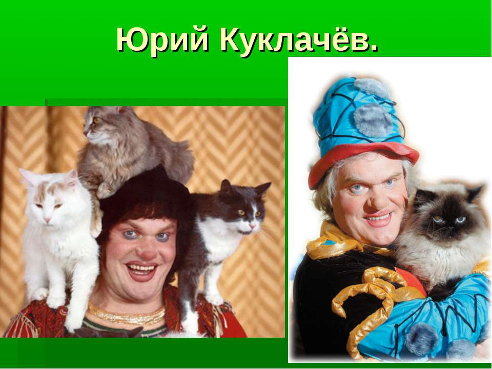 Юрий Куклачёв.