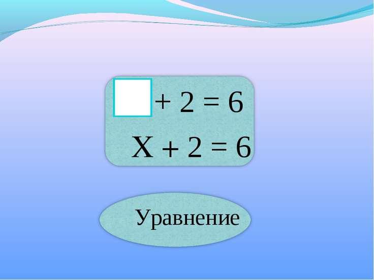 + 2 = 6 Х + 2 = 6 Уравнение
