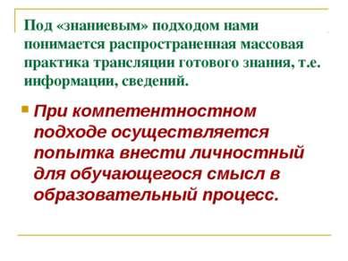 Под «знаниевым» подходом нами понимается распространенная массовая практика т...