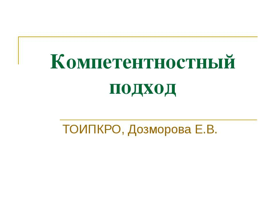 Компетентностный подход ТОИПКРО, Дозморова Е.В.