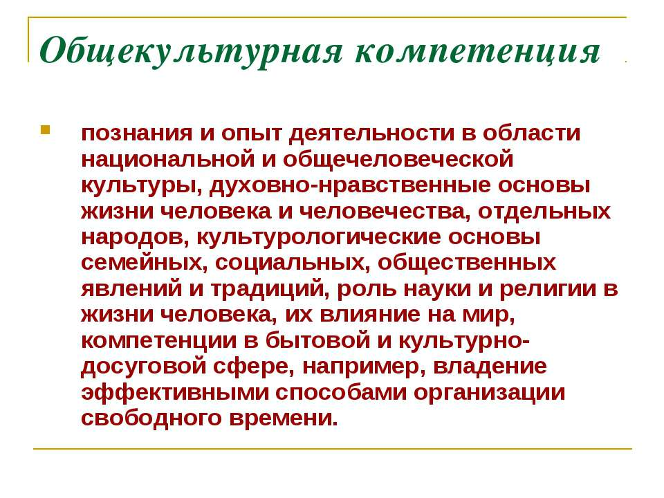 Общекультурная компетенция познания и опыт деятельности в области национально...