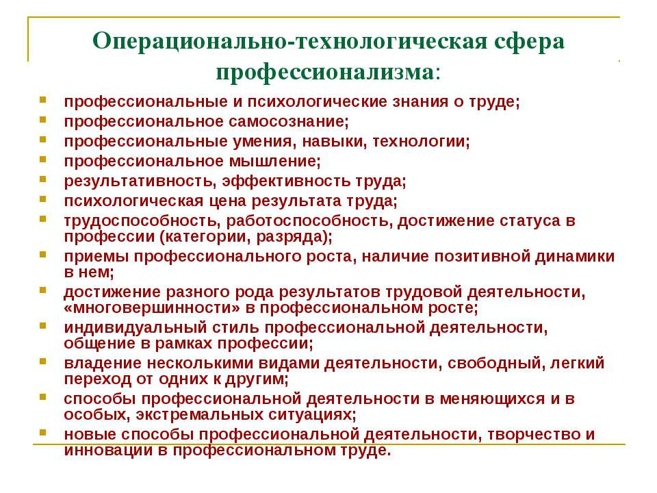 Операционально-технологическая сфера профессионализма: профессиональные и пси...