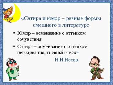 «Сатира и юмор – разные формы смешного в литературе Юмор – осмеивание с оттен...