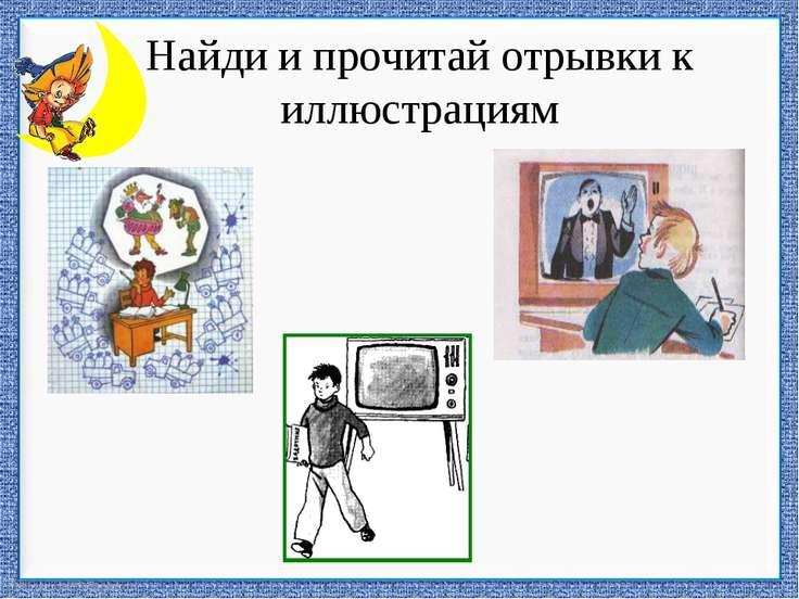 Найди и прочитай отрывки к иллюстрациям