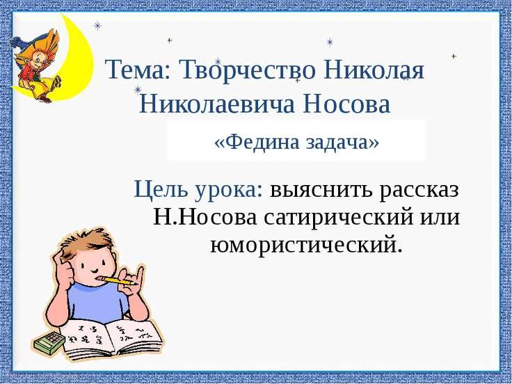 Тема: Творчество Николая Николаевича Носова «Ачадаз анидеф» Цель урока: выясн...