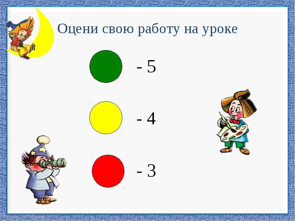 Оцени свою работу на уроке - 5 - 4 - 3