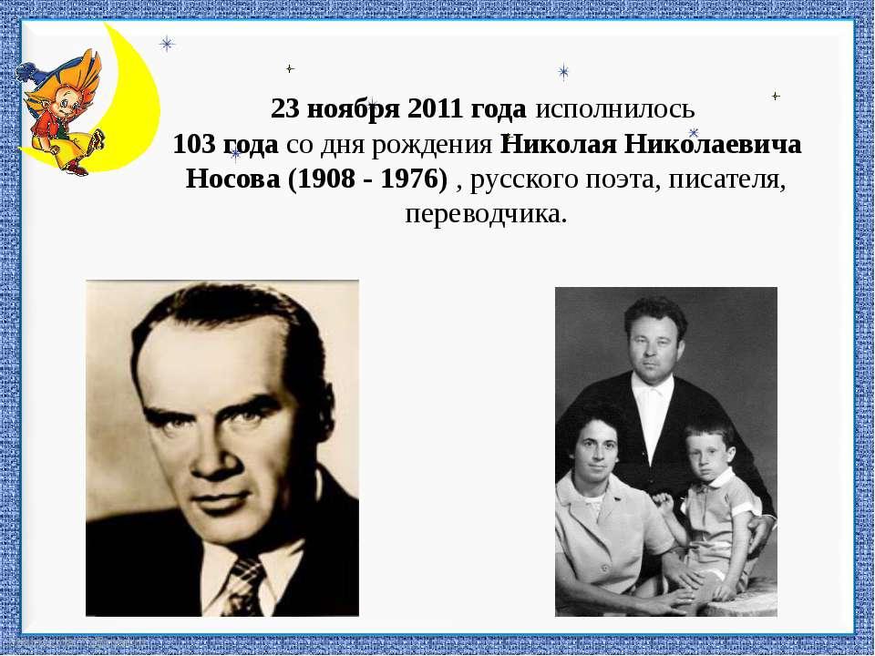 23 ноября 2011 года исполнилось 103 года со дня рождения Николая Николаевича ...
