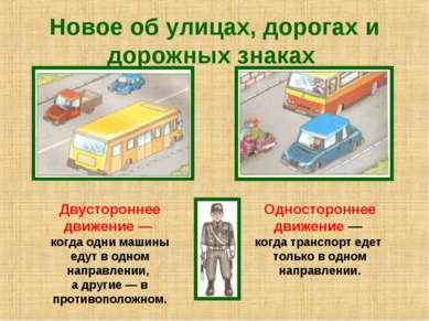 Новое об улицах, дорогах и дорожных знаках Одностороннее движение — когда тра...