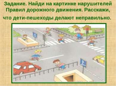 Задание. Найди на картинке нарушителей Правил дорожного движения. Расскажи, ч...