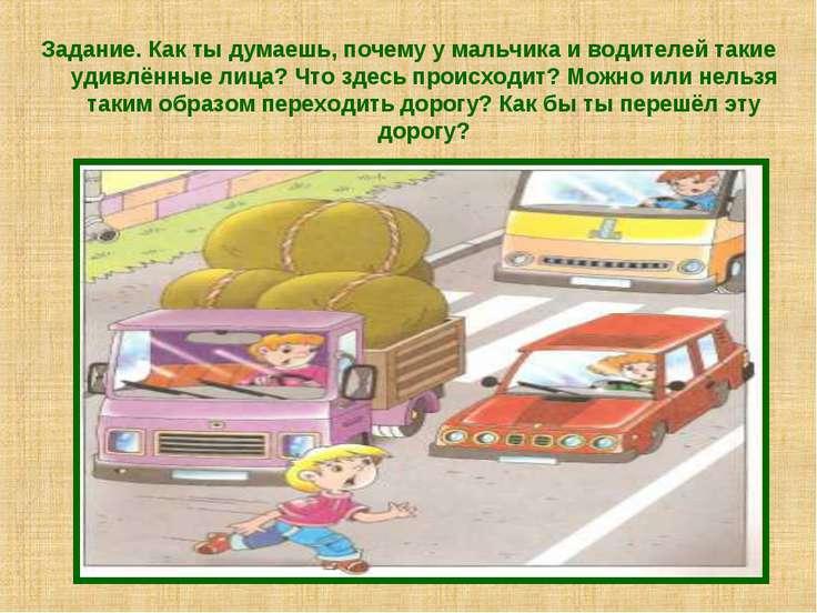 Задание. Как ты думаешь, почему у мальчика и водителей такие удивлённые лица?...