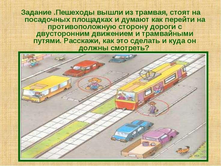 Задание .Пешеходы вышли из трамвая, стоят на посадочных площадках и думают ка...